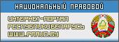 Национальный правовой интернет-портал РБ